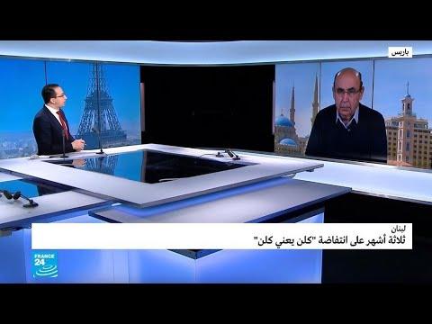 لبنان: ثلاثة أشهر على انتفاضة -كلن يعني كلن-  - نشر قبل 1 ساعة