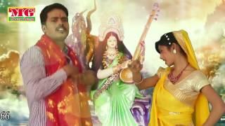 धूम धाम से पूजा राउर - Dhum Dham Se Puja Raur | Bhojpuri Saraswati Bhajan Song 2017