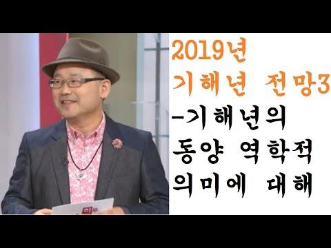 기해년(2019년)의 전망3: 기해년의 동양 역학적 의미)