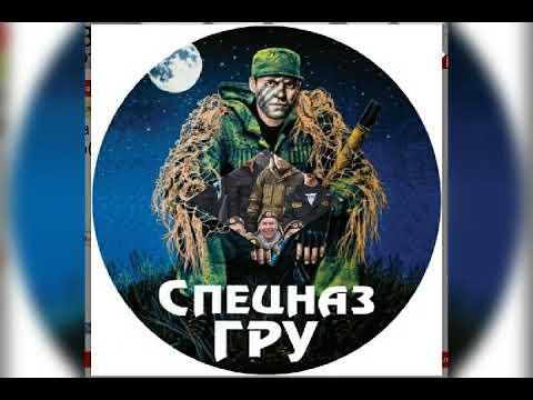 Спецназ ГРУ. РОССИИ.