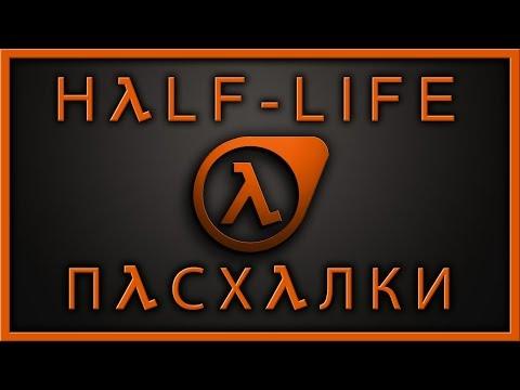 Half-Life: Source - Прохождение игры на русском [#1]