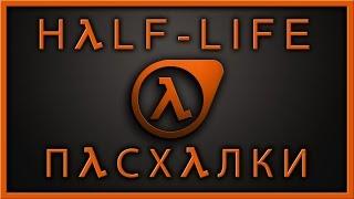 Пасхалки в Half-Life [Easter Eggs]
