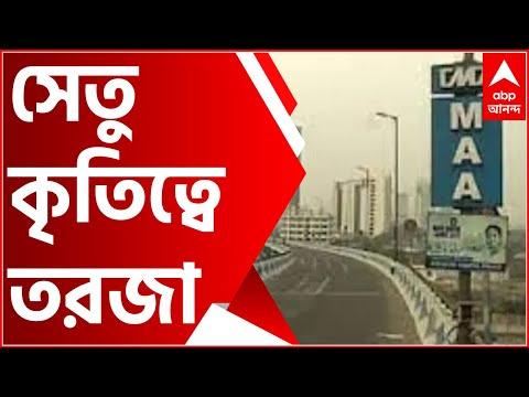 Maa Flyover: কার আমলে তৈরি মা উড়ালপুল? তরজায় জড়াল তৃণমূল ও সিপিএম | Bangla News