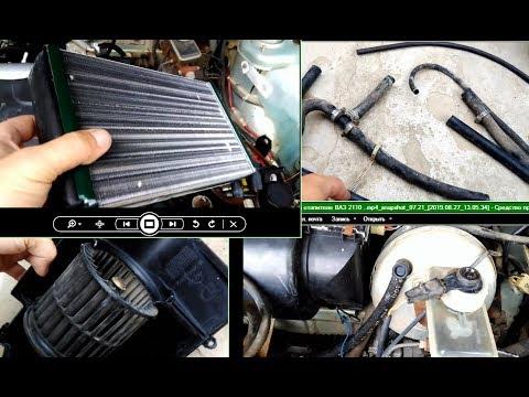 Замена радиатора отопителя ВАЗ 2110 .