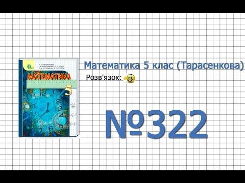 Завдання №322 - Математика 5 клас (Тарасенкова Н.А.)