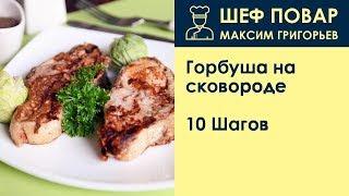 Горбуша на сковороде . Рецепт от шеф повара Максима Григорьева