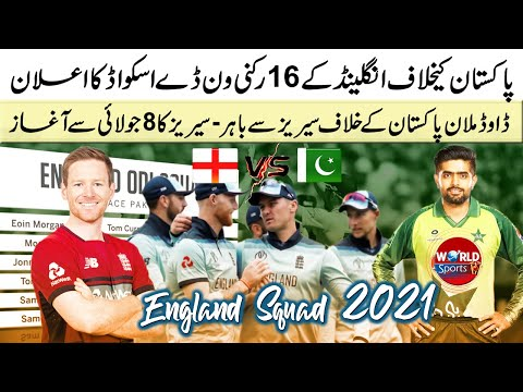 England announced ODI Squad vs Pakistan | Pakistan vs England 2021 | Dawid Malan out
