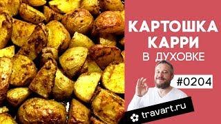 Картошка карри в духовке Без мяса. Простые и вкусные рецепты. ТРАВАРТ #0204
