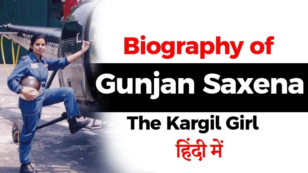 Biography Of Gunjan Saxena The Kargil Girl First Indian Female Airforce Pilot In Combat Youtube