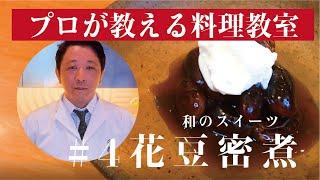 簡単 プロが教える料理教室  #4 花豆密煮 北海道北見の花豆を使った和のスイーツ