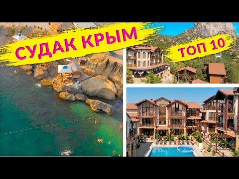 КРЫМ ТОП 10 ОТЕЛЕЙ СУДАКА. Лучшие и востребованные отели Крыма