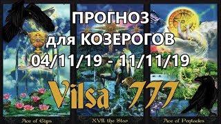 Таро-прогноз для КОЗЕРОГОВ с 04/11/19-11/11/19 по дням
