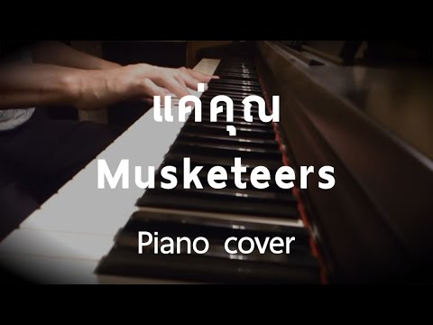 [ cover ] แค่คุณ - Musketeers (Piano)