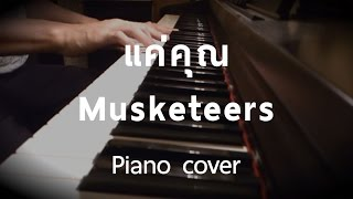 [ cover ] แค่คุณ - Musketeers (Piano) by fourkosi
