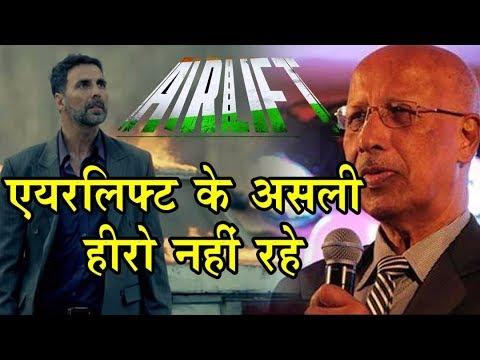 Airlift के असली Hero और Real 'Ranjit Katyal' का निधन  | Akshay Kumar ने जताया दुख