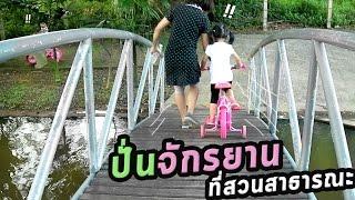 หนูยิ้มหนูแย้ม   ปั่นจักรยาน สวนสาธารณะใกล้บ้าน