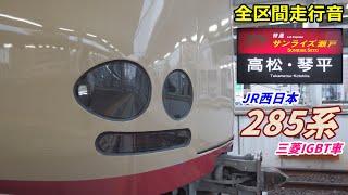 【走行音・三菱IGBT】寝台特急サンライズ瀬戸〈285系〉東京→琴平 (2021.1)