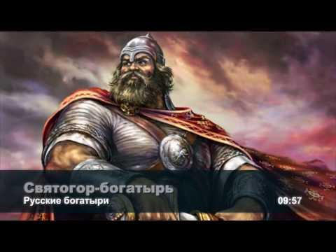 Богатырь святогор мультфильм