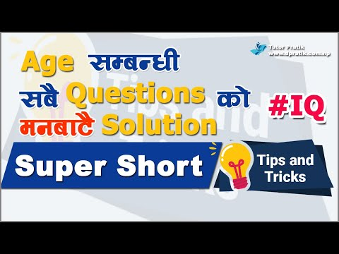 Age Problems Tricks And Shortcuts | IQ Tutorial In Nepali ...