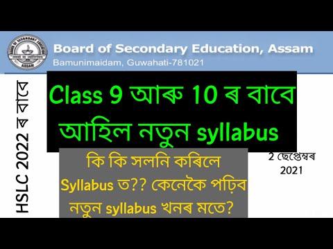 SEBA new syllabus 2021 । SEBA reduced syllabus 2021-22