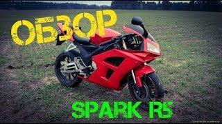 Цена ошибки.... (Обзор Spark R5)