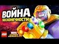 LEGO Marvel Super Heroes 2 Мстители Война бесконечности Русский Трейлер 2018 mp3