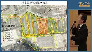 吉田修一郎「水田周囲の削り取り除染が行われていない畦や法面が周辺環境に及ぼす影響」―第15回放射能の農畜水産物等への影響についての研究報告会