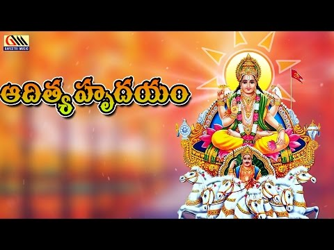 Aditya Hrudayam || Telugu Devotional Songs || Sri Hari Archutha Sastry & T. Uma Kameshwari