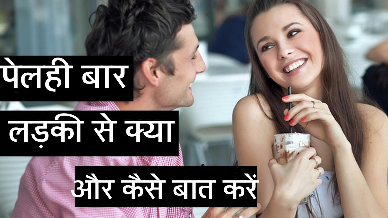 How to impress a girl on phone call in hindi