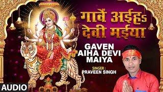 GAVEN AIHA DEVI MAIYA   Bhojpuri Devi Geet   Singer - PRAVEEN SINGH   T-Series HamaarBhojpuri
