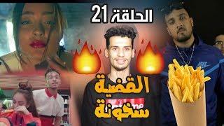 موسيقة الزنقة #21 - الراب المغربي زاد نغزة  - Frite ديال 7toun طابت - رأيي في balti ya lili