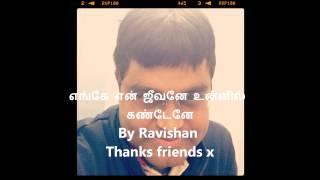 Enge en jeevane unnil by Ravishan