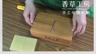 香草工房-原木修皂器試範影片...