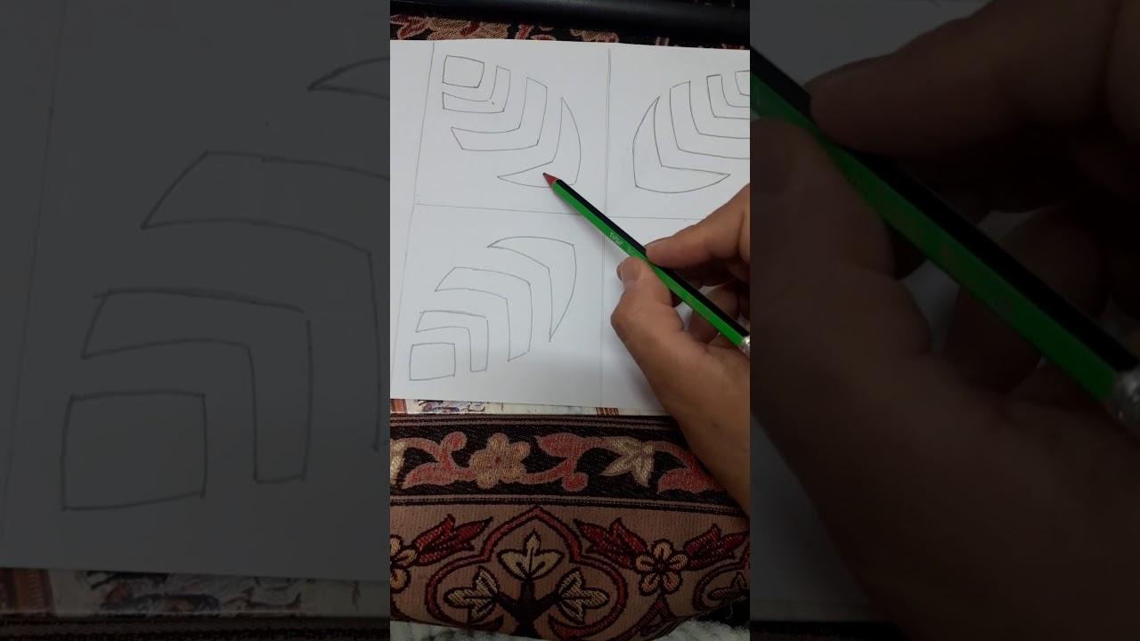 تصميم وحده زخرفيه نباتيه محوره معتمدا علي التماثل النصفي او الرباعي تصلح للطباعه بالاستنسل Youtube