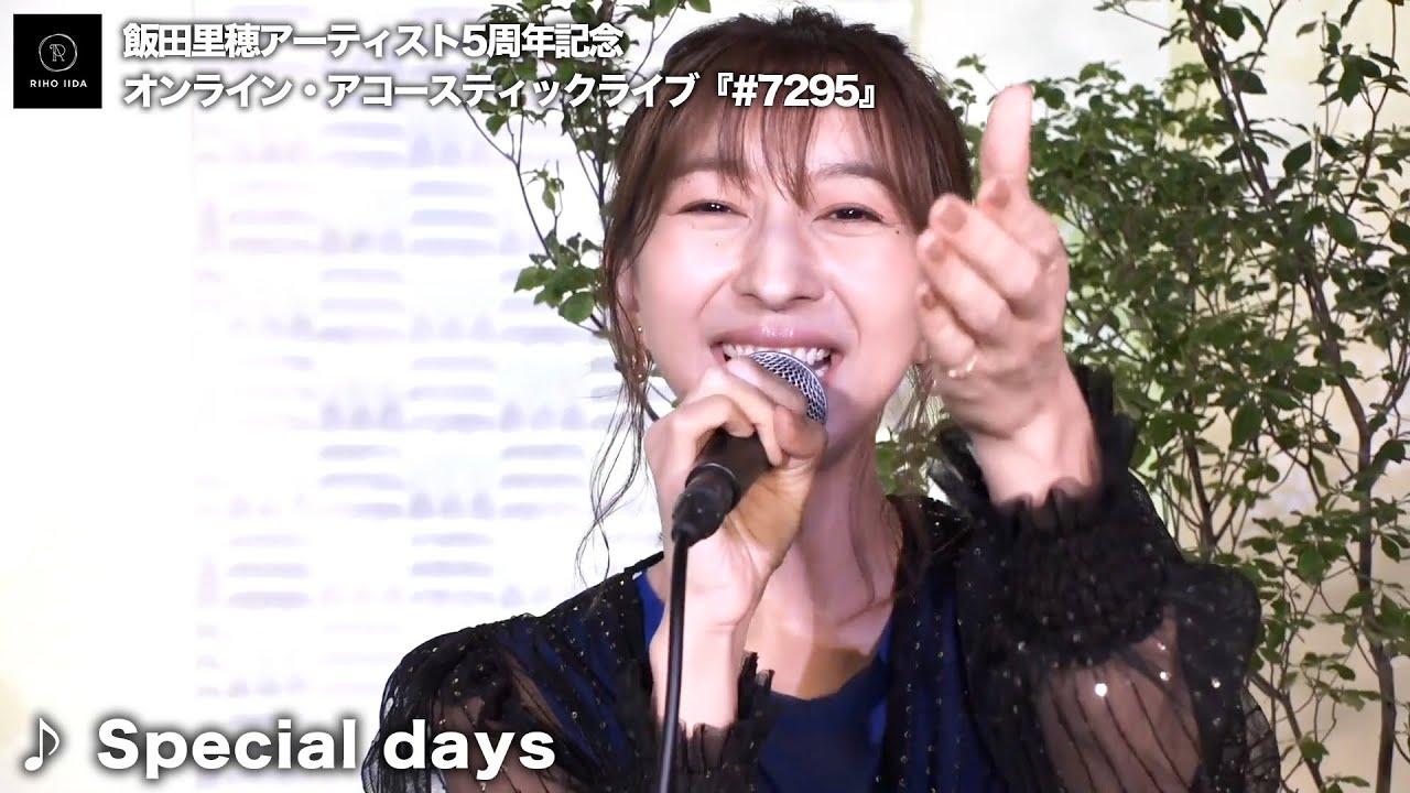 「Special days」飯田里穂アーティスト5周年記念オンライン・アコースティックライブ『#7295』