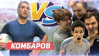 ДМИТРИЙ КОМБАРОВ VS 2DROTS