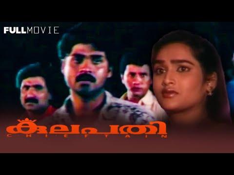 Kulapathi   malayalam full movie   family entertainment movie   Vijayakumar