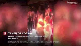 Ксения Собчак станцевала на свадьбе в Лос Анджелесе