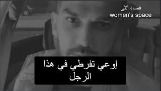 أشياء تجهلينها إذا فعلها الرجل تجعله في قمة الرجولة ❤// سعد الرفاعي