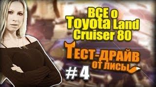 Тест драйв на Toyota Land Cruiser 80 или Тест Драйв от Лисы #4