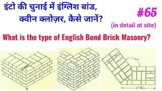LIVE: Site Types of Bond B/work | ENGLISH BOND | Brick work in Detail at Site live | Hindi/Urdu