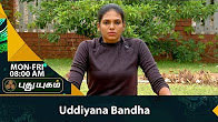 Uddiyana Bandha Yoga Health Benefits 18-08-2017 PuthuYugam TV Show Online