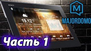 Умный дом MajorDoMo и погода на планшете Ч.1