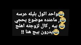 نكت محششين عراقية مضحكة جدا