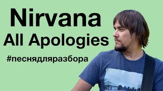 Nirvana - All Apologies (видеоурок, разбор на укулеле)