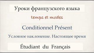 Урок французского языка. Условное наклонение. Conditionnel Présent