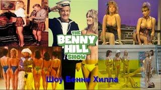Шоу Бенни Хилла! Show Benny Hill!