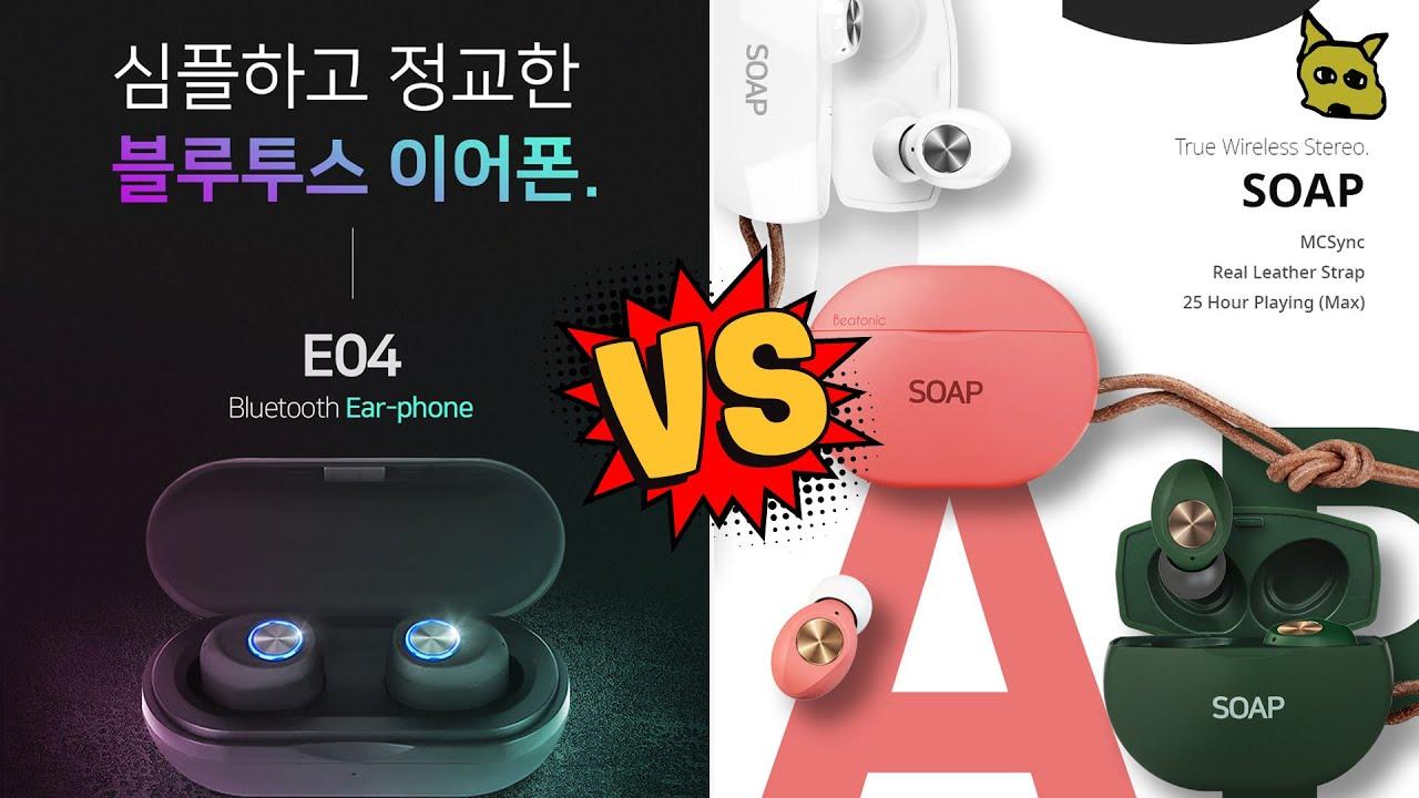 Download ABKO Beatonic E04 VS ABKO Beatonic SOAP 비교영상