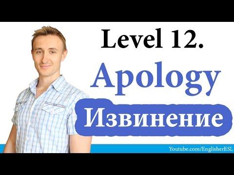 Как извиниться по-английски? APOLOGY. Самый нужный английский #12