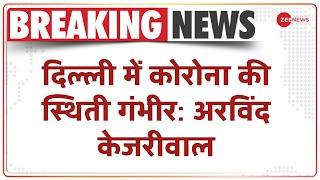 COVID-19: दिल्ली में कोरोना की स्थिती गंभीर - Arvind Kejriwal | Coronavirus | Delhi | Breaking News